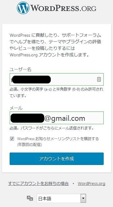 ユーザー名とメールアドレスを入力する