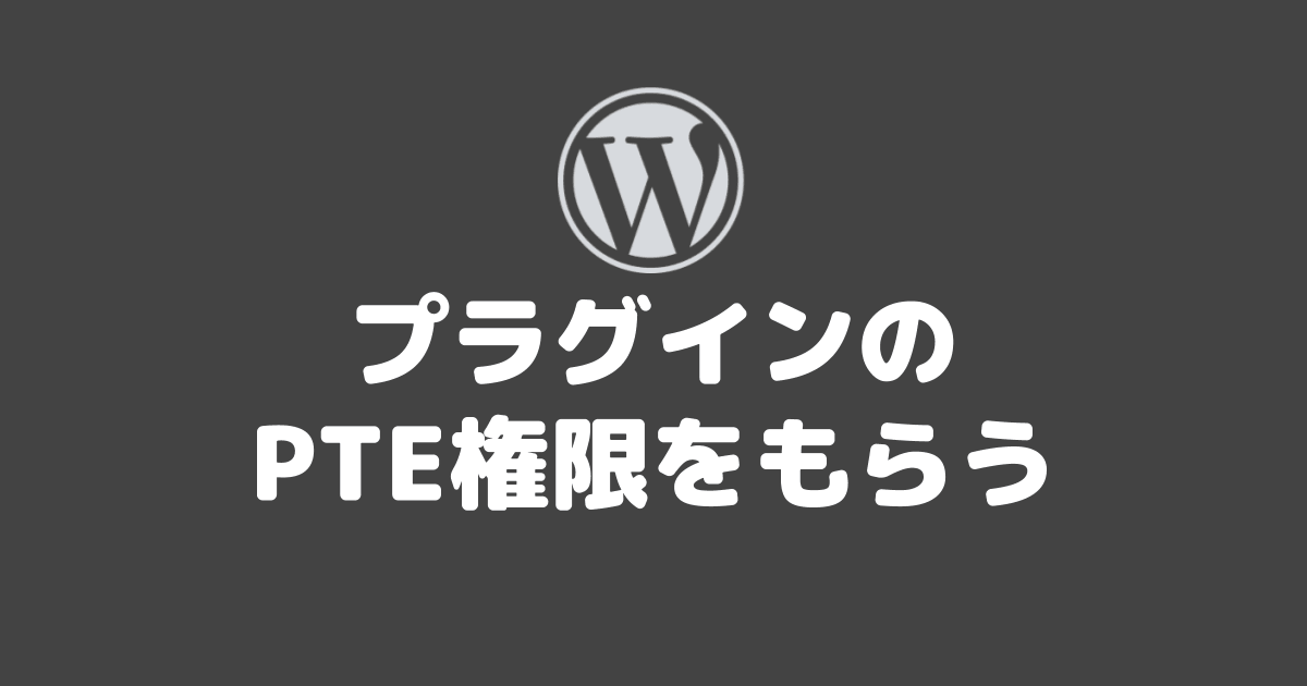 WordPressnPTE権限依頼