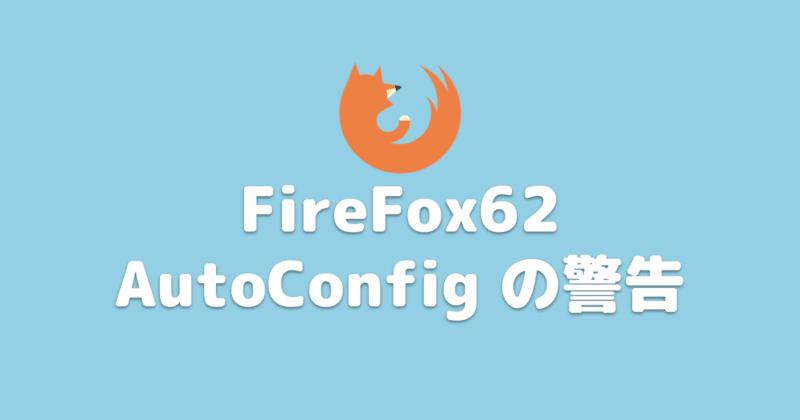 FireFox62 AutoConfig 警告