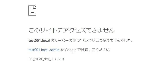 Chrome「このサイトにアクセスできません」