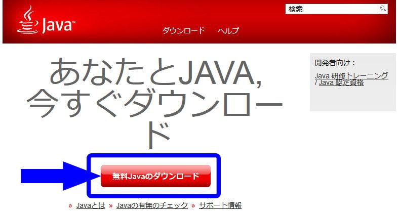 「無料Javaのダウンロード」ボタンをクリック