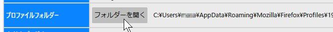 「プロファイルフォルダー」のフォルダーを開くボタンをクリックする