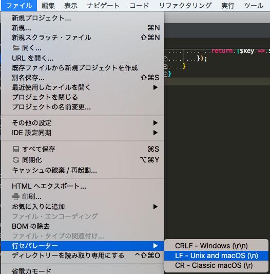 、「ファイル > 行セパレーター > LF - Unix and macOS (\n)」 をクリックする