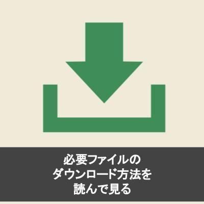 必要ファイルのダウンロード方法を読んで見る