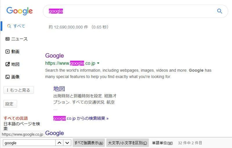 FireFoxのページ内検索で、「google」と入力したときに大文字混じりの「Google」もヒットするようにしたいです。