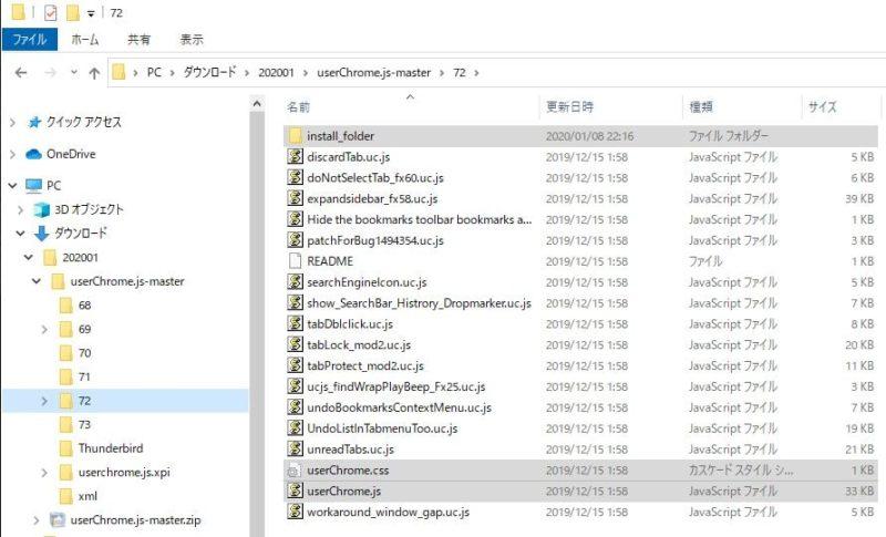 使用するのはuserChrome.css、userChrome.js、config.js、config-prefs.jsの4ファイルです。