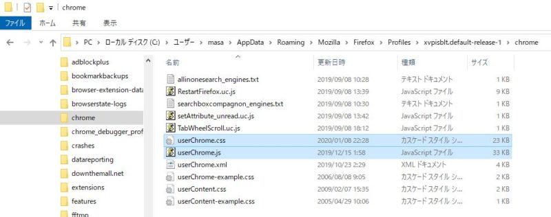 userChrome.css、userChrome.jsを格納する