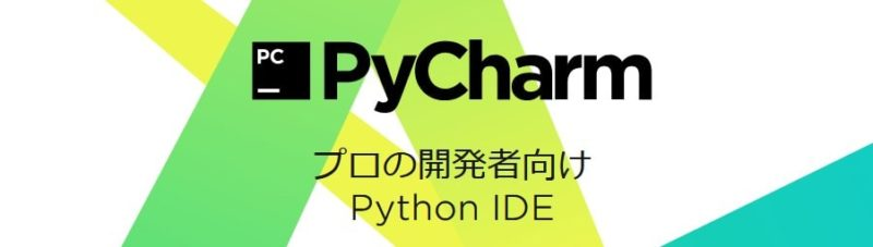 PyCharmの料金について