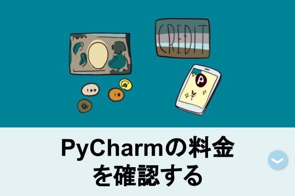 PyCharmの料金を確認する