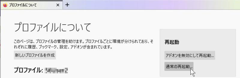 「通常の再起動」ボタンをクリックすればブラウザが再起動します。