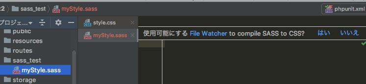 File Watcherに追加してsassからCSSファイルを自動コンパイルするか聞かれます。