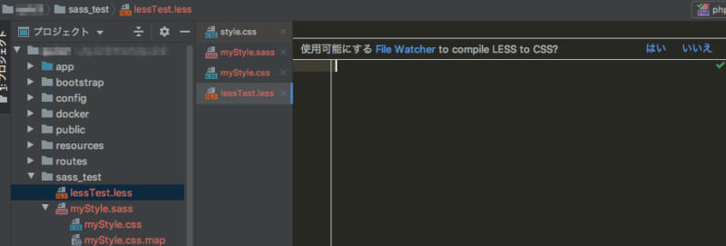 「File Watcher to compile LESS to CSS?」とファイル監視に追加しますかと質問されます。