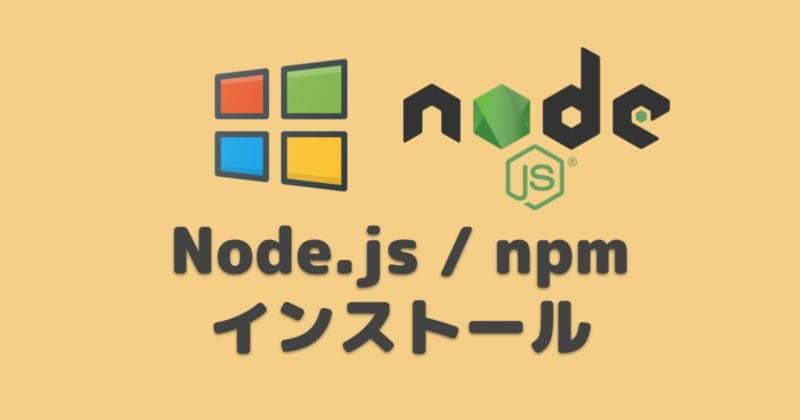 Windows10にNode.jsとnpmをインストールする方法
