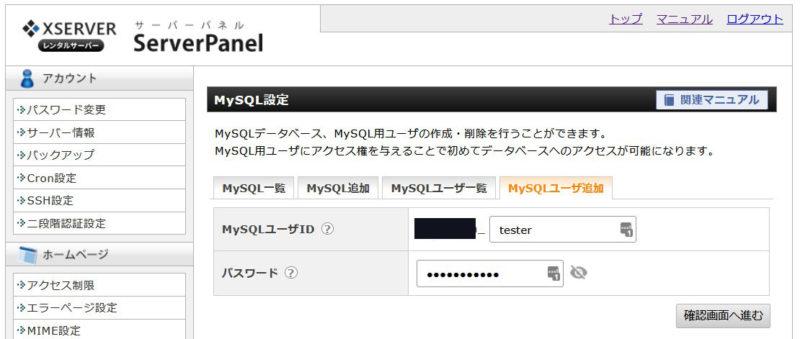 MySQLユーザーを作成する