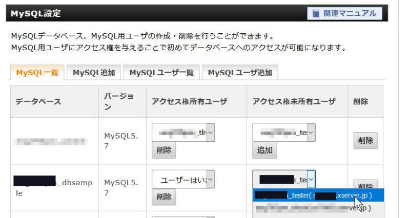 MySQLユーザをひもづける