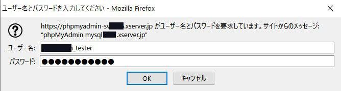 MySQLユーザ「xxxx_tester」とパスワードを入力して「OK」ボタンをクリックします。