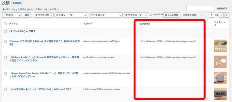 表示オプションにチェックをすると、記事一覧にcanonical URLが表示される列が追加されます。