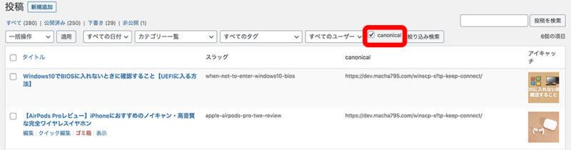 cacnonical URLを設定してある記事だけを検索できるようにしました。
