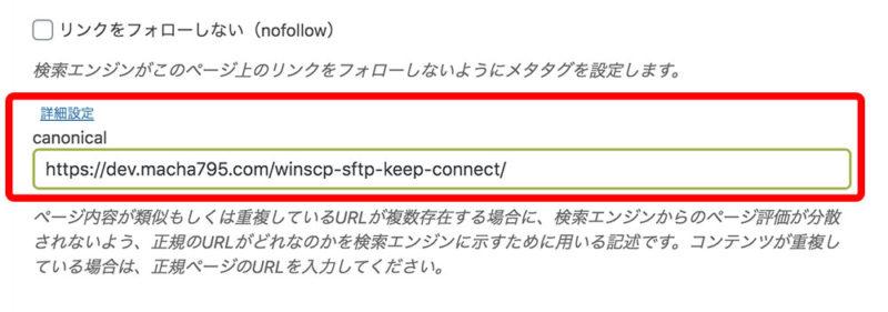 Cocoonではversion 1.9.0から記事編集画面で、記事ごとにcanonical URLを設定できるようになっています。