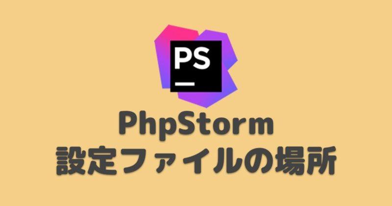 PhpStormの設定ファイルの保存場所