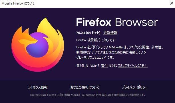 FireFox76でもuserChrome.cssは有効です