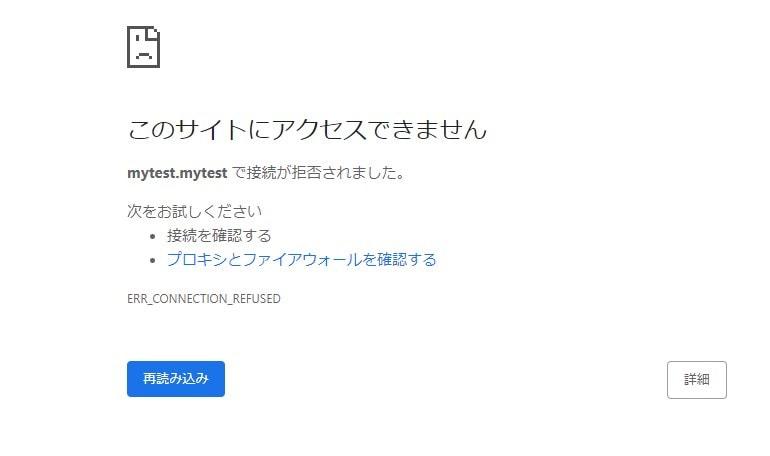 「このサイトにアクセスできません」「xxxxx で接続が拒否されました。」とも表示されました。