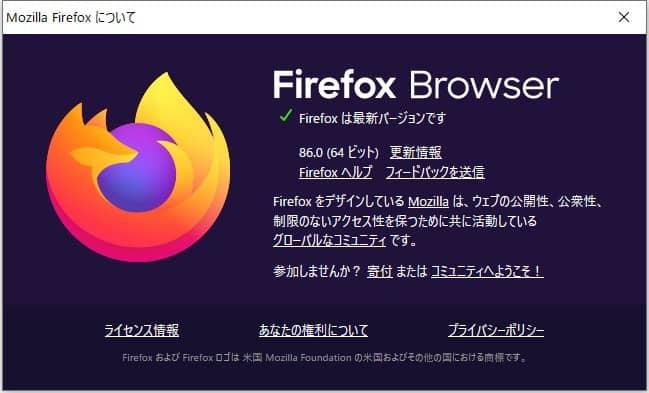 Firefox v86でも使えます